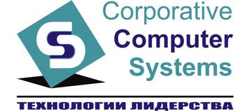 """ООО """"Корпоративные Компьютерные Системы"""" CCS"""