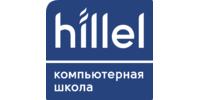 Hillel, компьютерная школа