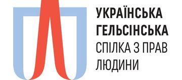 """Громадська спілка """"Українська Гельсінська спілка з прав людини"""""""