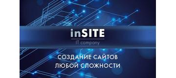 IT компания inSite