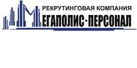 Мегаполис-персонал, рекрутинговая компания, ООО