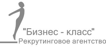 """Рекрутинговая компания """"Бизнес-класс"""""""