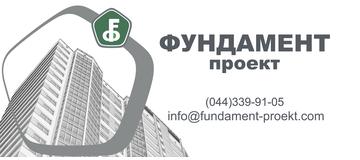 """ТОВ """"Фундамент Проект"""""""