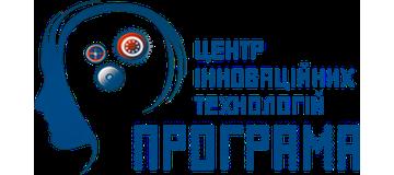 Центр інноваційних технологій ПРОГРАМА