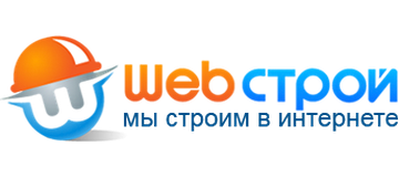 Webстрой